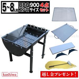900型コンロ + 鉄板(中) + 焼きアミ(中) + ステンレス補助棚 の4点セット + 灰かき(L850) + 越し金|monodukuri-kashiwa