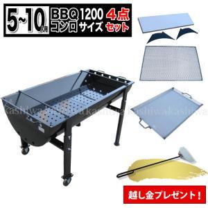 1200型コンロ + 鉄板(中) + 焼きアミ(中) + ステンレス補助棚 の4点セット + 灰かき(L850) + 越し金|monodukuri-kashiwa