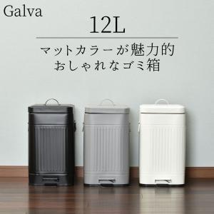 ゴミ箱 ごみ箱 ダストボックス ふた付き おしゃれ スクエア キッチン Galva 12L garbage can|monogallery