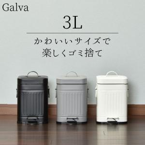 ゴミ箱 ごみ箱 ダストボックス ふた付き おしゃれ キッチン Galva 3L garbage can|monogallery