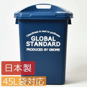 ゴミ箱 ごみ箱 ダストボックス ふた付き おしゃれ 分別 日本製 Gnome 角型ペール45の写真