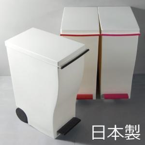 ゴミ箱 ごみ箱 ダストボックス ふた付き おしゃれ 分別 kcud20 クードスリムペダル garbage can|monogallery