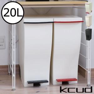 グッドデザイン賞を受賞した日本製ゴミ箱『kcud スリムペダル』  特徴は場所を取らずしっかり分別で...