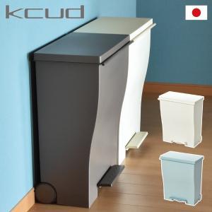 ゴミ箱 分別 おしゃれ キッチン 蓋付き ダストボックス kcud クード ワイド ペダル ペールの写真