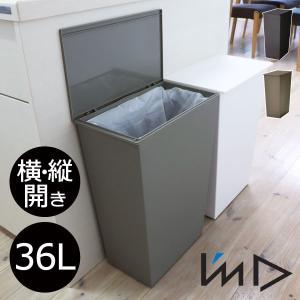 ゴミ箱 ごみ箱 ダストボックス ふた付き おしゃれ 分別 kcud クード シンプル スリム ワイド|monogallery