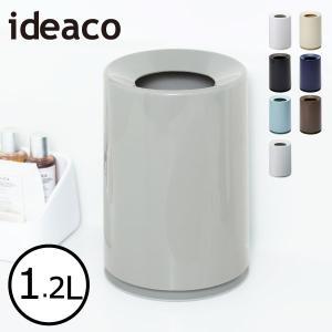 ゴミ箱 ごみ箱 ダストボックス おしゃれ リビング ラウンド インテリア miniTUBELOR ミニチューブラー garbage can