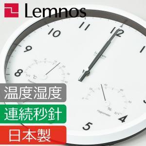 掛け時計 おしゃれ 掛時計 電波時計 壁掛け時計 Air clock Lemnos LC09-11W 新築祝い 引越祝い 結婚祝い|monogallery