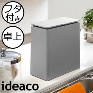 ゴミ箱 ごみ箱 ダストボックス ふた付き おしゃれ リビング インテリア TUBELOR チューブラー mini flap garbage can コンパクトサイズ