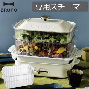 丁度良いサイズ感のBRUNOのコンパクトホットプレート。A4サイズのコンパクトさで、毎日の食卓からち...