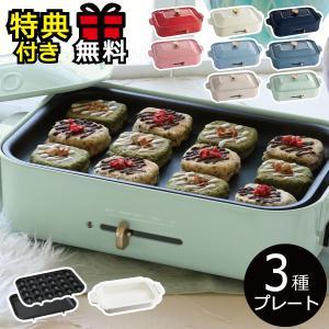 ホットプレート BRUNO キッチン雑貨 おしゃれ キッチン用品 たこ焼き器 おすすめ コンパクトホットプレート  セラミックコート鍋セット 2点セット|monogallery