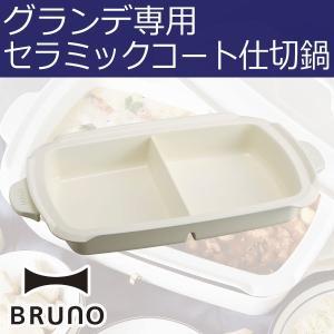 ホットプレート BRUNO キッチン雑貨 おしゃれ アヒージョ キッチン用品 セラミックコート鍋 ブ...