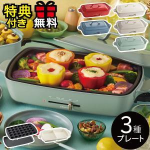 ホットプレート BRUNO キッチン雑貨 おしゃれ 電気プレート 焼肉 たこ焼き器 ブルーノ ホットプレートグランデサイズ グランデ用仕切り鍋 2点セット|monogallery