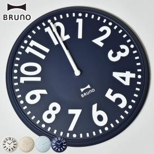 掛け時計 おしゃれ 掛時計(掛時計 掛け時計)  壁掛け時計 BRUNO(ブルーノ) エンボスウォールクロック 新築祝い 引越祝い 結婚祝い|monogallery