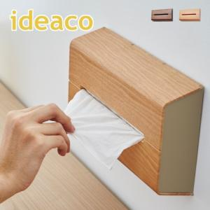 ティッシュケース ティッシュカバー キッチンペーパーホルダー 壁掛け 縦置き ideaco ティッシュケースWALL