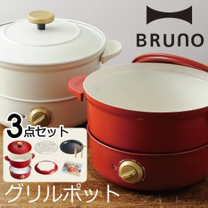 グリル鍋 BRUNO キッチン雑貨 おしゃれ キッチン用品 ...