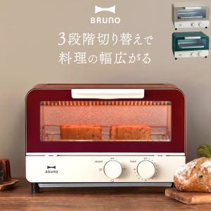 オーブントースター おしゃれ 二枚焼き キッチン家電 BRUNO ダブルヒータートースター|monogallery