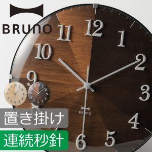 掛け時計 おしゃれ モダン 掛時計 壁掛け時計 北欧 BRUNO 2WAYグラデーションウッドクロック|monogallery