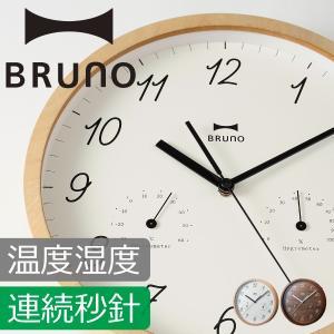 掛け時計 おしゃれ モダン 掛時計 壁掛け時計 北欧 BRUNO ウッド温湿ウォールクロック|monogallery