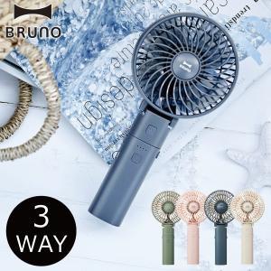 BRUNO ポータブルミニファン ブルーノ 扇風機 卓上 USB おしゃれ ポータブル ファン モバイル バッテリー ミニ 充電 携帯 ポータブル インテリア雑貨 北欧の商品画像|ナビ