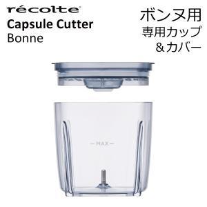 1台7役をこなす便利でパワフルな「recolte カプセルカッター ボンヌ」専用のカップとカバーです...
