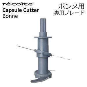 1台7役をこなす便利でパワフルな「recolte カプセルカッター ボンヌ」専用のブレードです。予備...