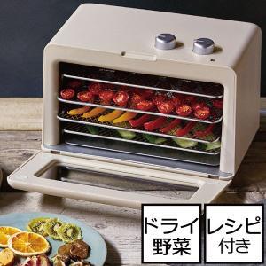 フードドライヤー ドライフルーツメーカー ドライフードメーカー おしゃれ 食品乾燥機 野菜乾燥機 r...