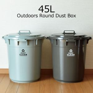軽くて大容量の「屋外ダストボックス」です。  昔ながらのポリバケツ型ゴミ箱におしゃれなカラーとワンポ...