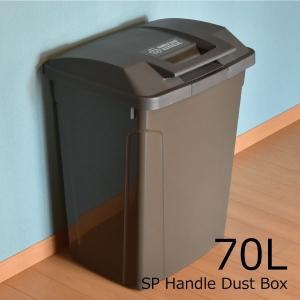 ゴミ箱 ごみ箱 ダストボックス ふた付き おしゃれ 分別 屋外 日本製 SP ハンドル付ダストボックス 70L 大型 大容量の写真