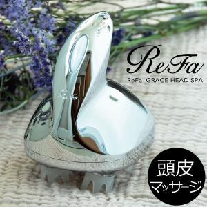 リファ グレイスヘッドスパは、動かしにくい頭皮を連続的につまみ上げることができる、頭皮のための美容機...