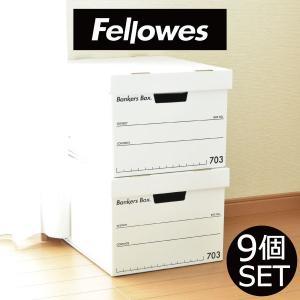 起源はアメリカの銀行の書類保管箱として使われていたバンカーズボックス フェローズ社が創業した1917...