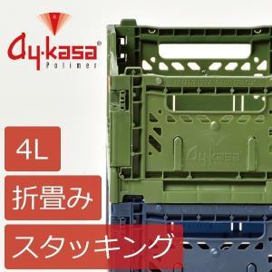 収納ボックス 収納ケース  コンテナボックス 折りたたみ プラスチック Ay-kasa マルチウェイ ミニボックスの写真