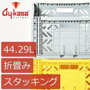 収納ボックス 収納ケース  コンテナボックス 折りたたみ プラスチック Ay-kasa マルチウェイ マキシボックス monogallery