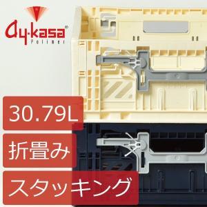 収納ボックス 収納ケース  コンテナボックス 折りたたみ プラスチック Ay-kasa マルチウェイ マキシボックス ロー monogallery