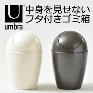 カナダの老舗・世界的プロダクトブランド『umbra』が手掛けたデザイン性の高いゴミ箱です。  シンプ...