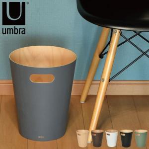 世界的プロダクトブランド『umbra』が手掛けたゴミ箱です。天然木を使用した、ナチュラルなカラーリン...