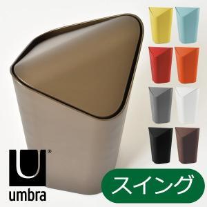 世界的プロダクトブランド『umbra』が手掛けたゴミ箱です。  デザインは美しいひし形のスクエアタイ...