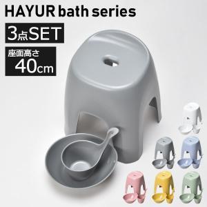 グッドデザイン賞を獲得した「HAYUR(ハユール)」のお風呂シリーズです。腰かけは脚元が大きく開いて...