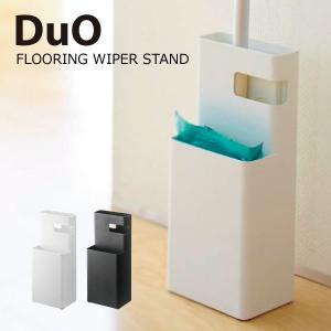 フローリング掃除 掃除用品 収納 ホコリ取り 山崎実業 フローリングワイパースタンド デュオ Duo