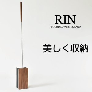 山崎実業 フローリングワイパースタンド リン rin