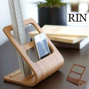 リモコンスタンド 木製 収納ボックス リモコンケース 山崎実業 リモコンラック リン RIN