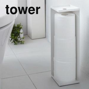 トイレットペーパー ストッカー 収納 山崎実業 トイレットペーパーホルダー タワー tower