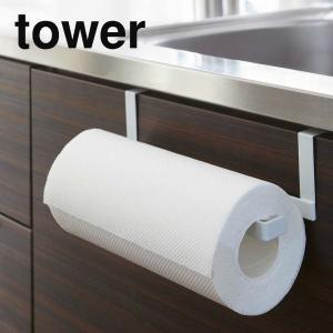 山崎実業の人気シリーズ「tower」のキッチンペーパー&タオルハンガーです。モノトーンなデザインの「...