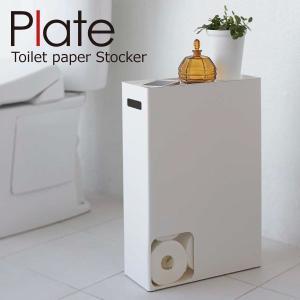 トイレットペーパーホルダー トイレ収納 12ロール  トイレットペーパーストッカー プレート pla...