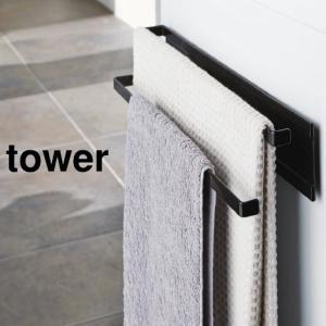 人気のtowerシリーズの脱衣所収納。 ここにあったら良いなが詰まったタオルハンガーです。  これぞ...