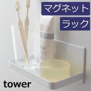ディスペンサーラック ボトルラック マグネット 洗面所 収納 マグネット バスルーム ラック tower タワーの写真