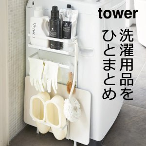 人気のtowerシリーズの脱衣所収納。 ランドリー用品をひとまとめにできる収納ラックです。  上段に...