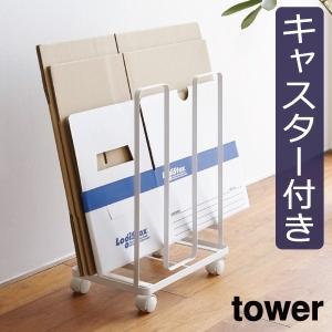 オフィス収納 キャスター付き 段ボール 収納 ストッカー ラック おしゃれ ダンボールストッカー タワー tower