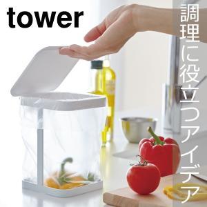 蓋付きポリ袋エコホルダー タワー tower 三角コーナーいらず ゴミ箱 ごみ箱 ダストボックス