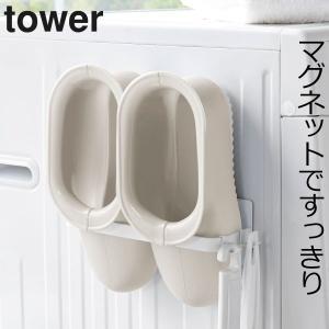 磁石で簡単に取り付け可能なマグネットランドリーシリーズ。洗濯機横のデッドスペースを有効活用して、限ら...