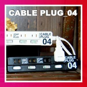 電源タップ 省エネ 延長コード CABLE PLUG 04